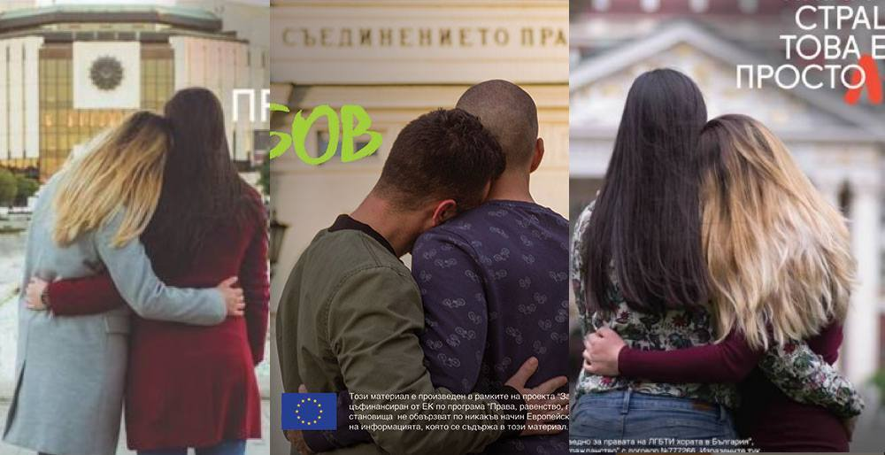 "Bulgaria LGBT activists launched the billboard campaign ""It's not scary, it's just love."""