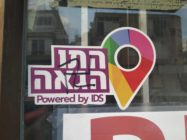 The storefront of a printing shop in Ramat Gan, Israel, was vandalised. (Facebook)